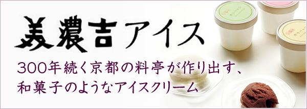 美濃吉アイス 300年続く京都の料亭が作り出す、和菓子のようなアイスクリーム